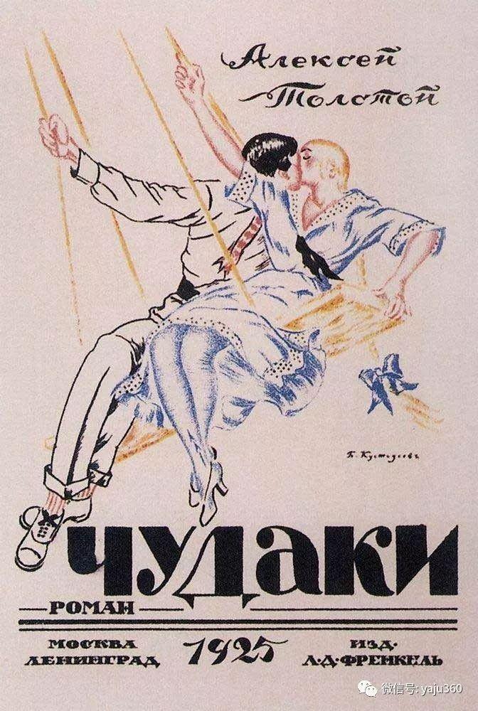 俄罗斯后印象派画家Boris Kustodiyev人物画插图8