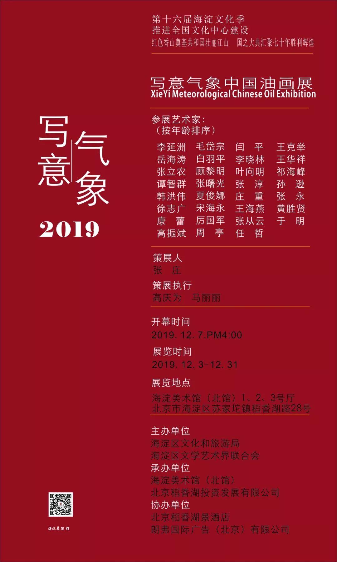 展讯 | 写意气象2019——中国油画展插图