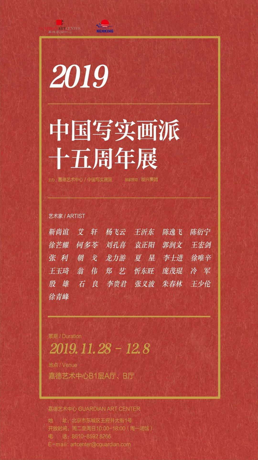 2019中国写实画派十五周年展(11.28-12.8)插图