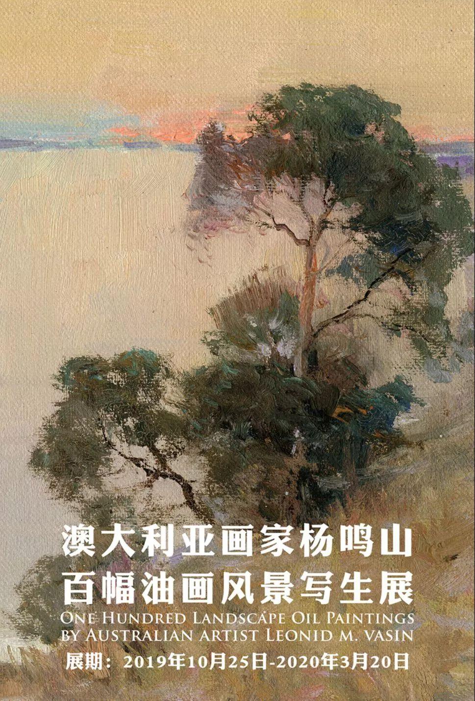 展讯   杨鸣山百幅油画风景写生展插图