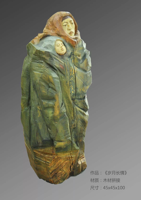 第十三届全国美展·雕塑作品展插图547