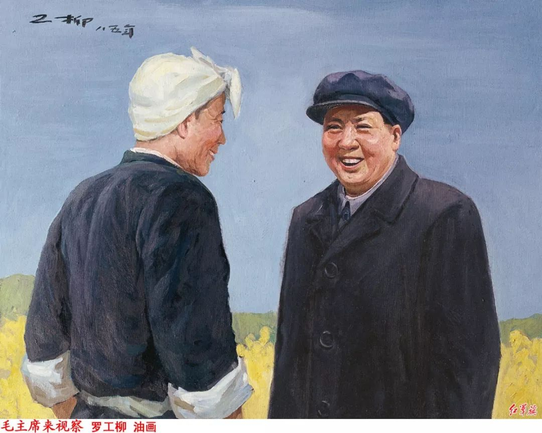 画家笔下的毛主席 缅怀毛主席逝世43周年插图28