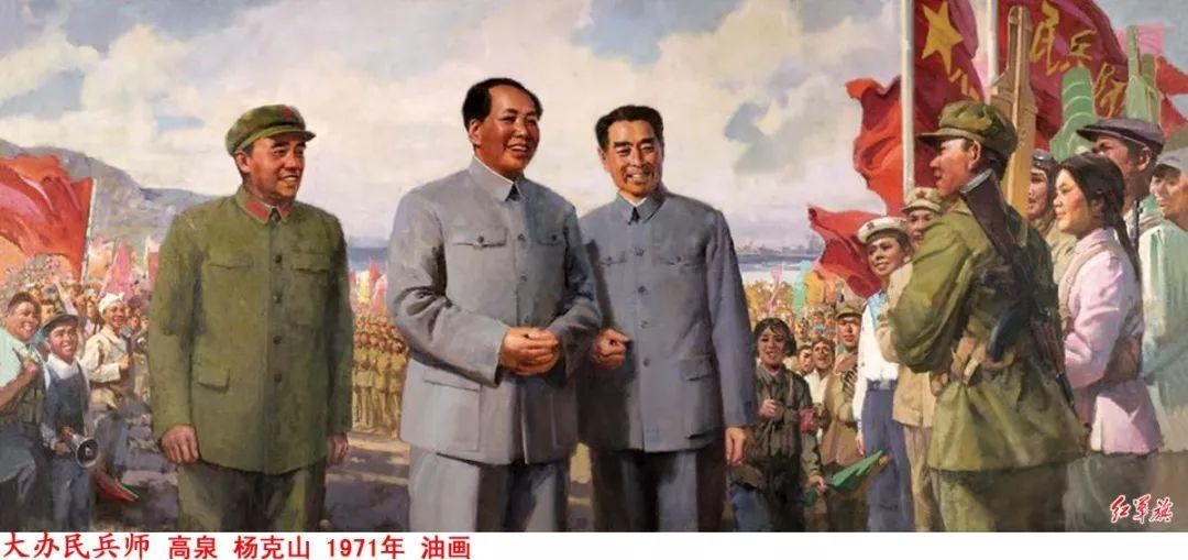 画家笔下的毛主席 缅怀毛主席逝世43周年插图62