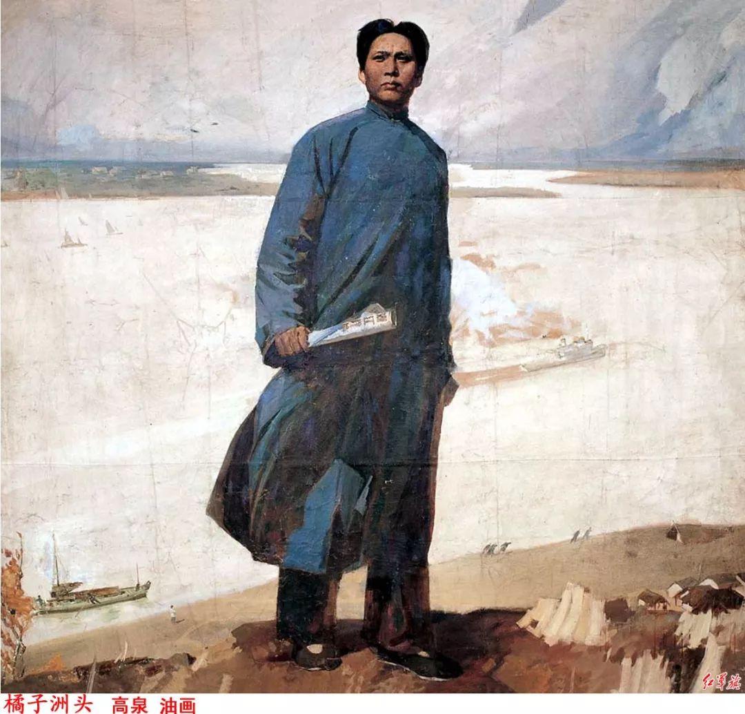 画家笔下的毛主席 缅怀毛主席逝世43周年插图64