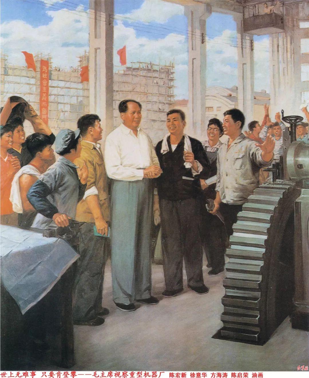 画家笔下的毛主席 缅怀毛主席逝世43周年插图68