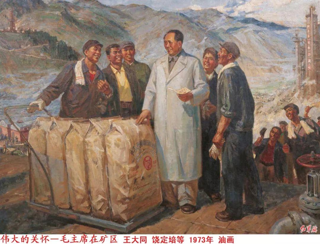 画家笔下的毛主席 缅怀毛主席逝世43周年插图90