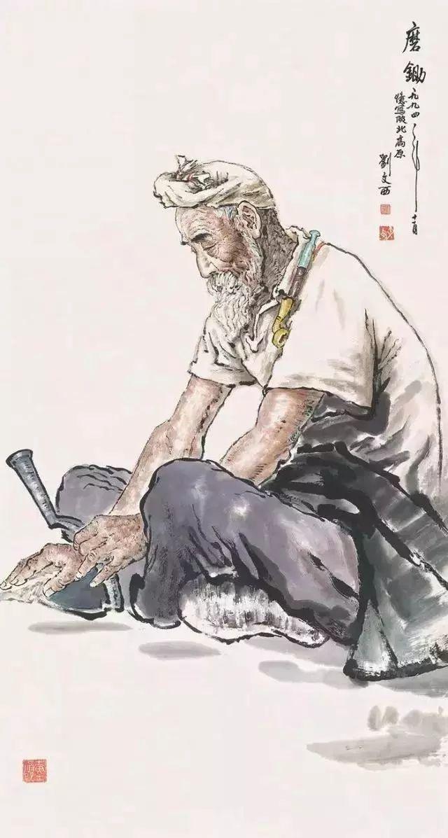 缅怀刘文西,他的画被印在人民币上插图33