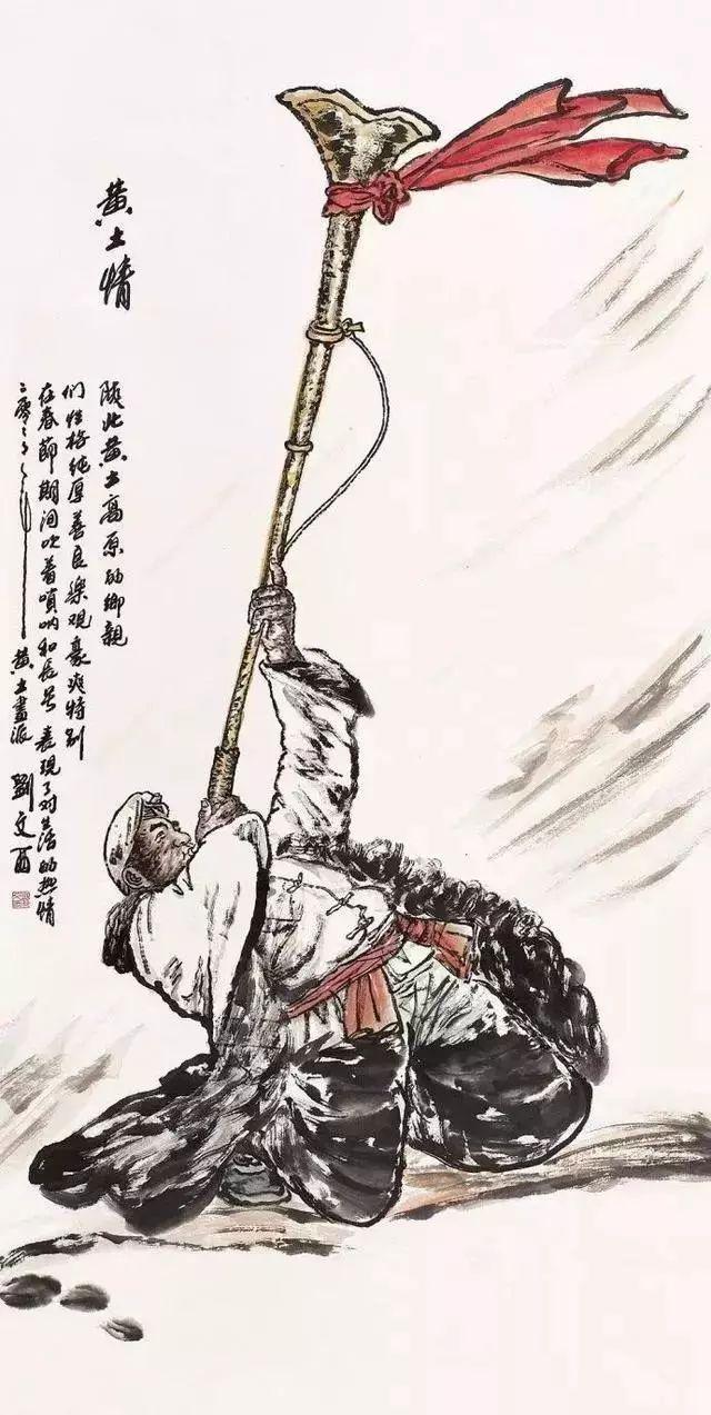 缅怀刘文西,他的画被印在人民币上插图57