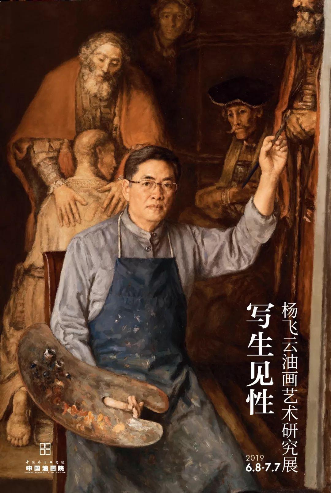 杨飞云最新中外写生艺术大展插图