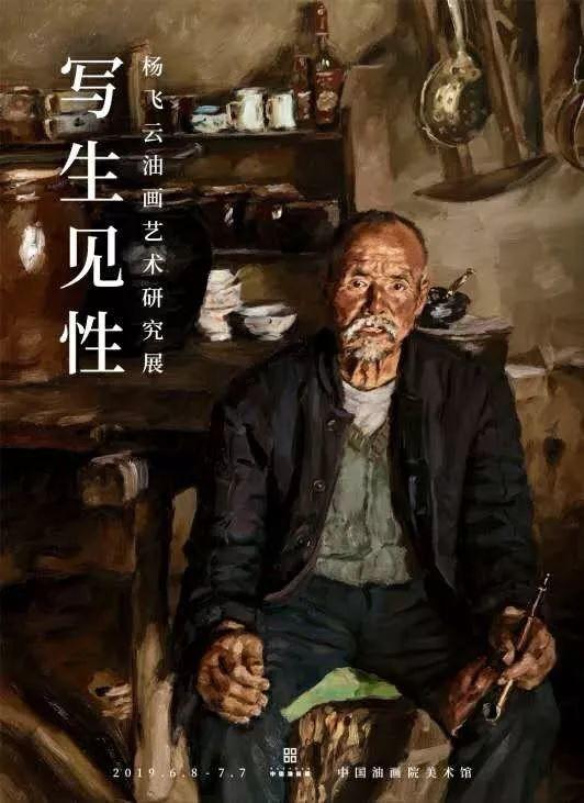 杨飞云最新中外写生艺术大展插图2