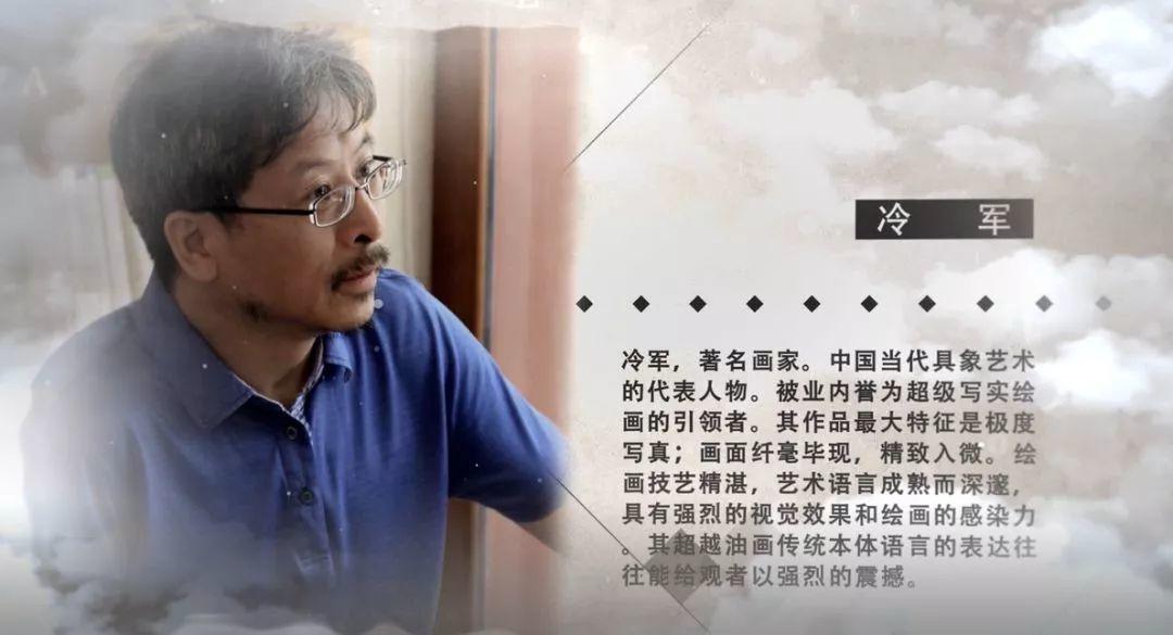 画家冷军天心讲座1-3集(上)插图