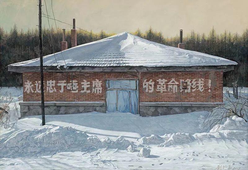 首都师范大学美术学院教授 刘孔喜作品欣赏插图53