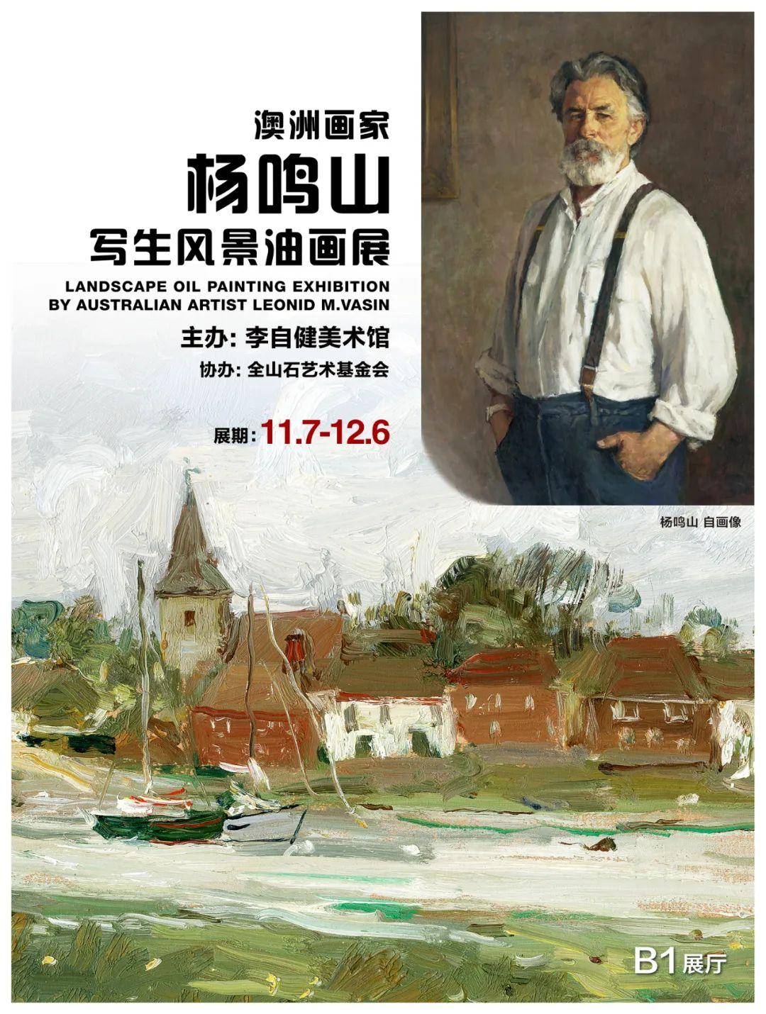 新展预告   澳洲画家杨鸣山写生风景油画展插图1