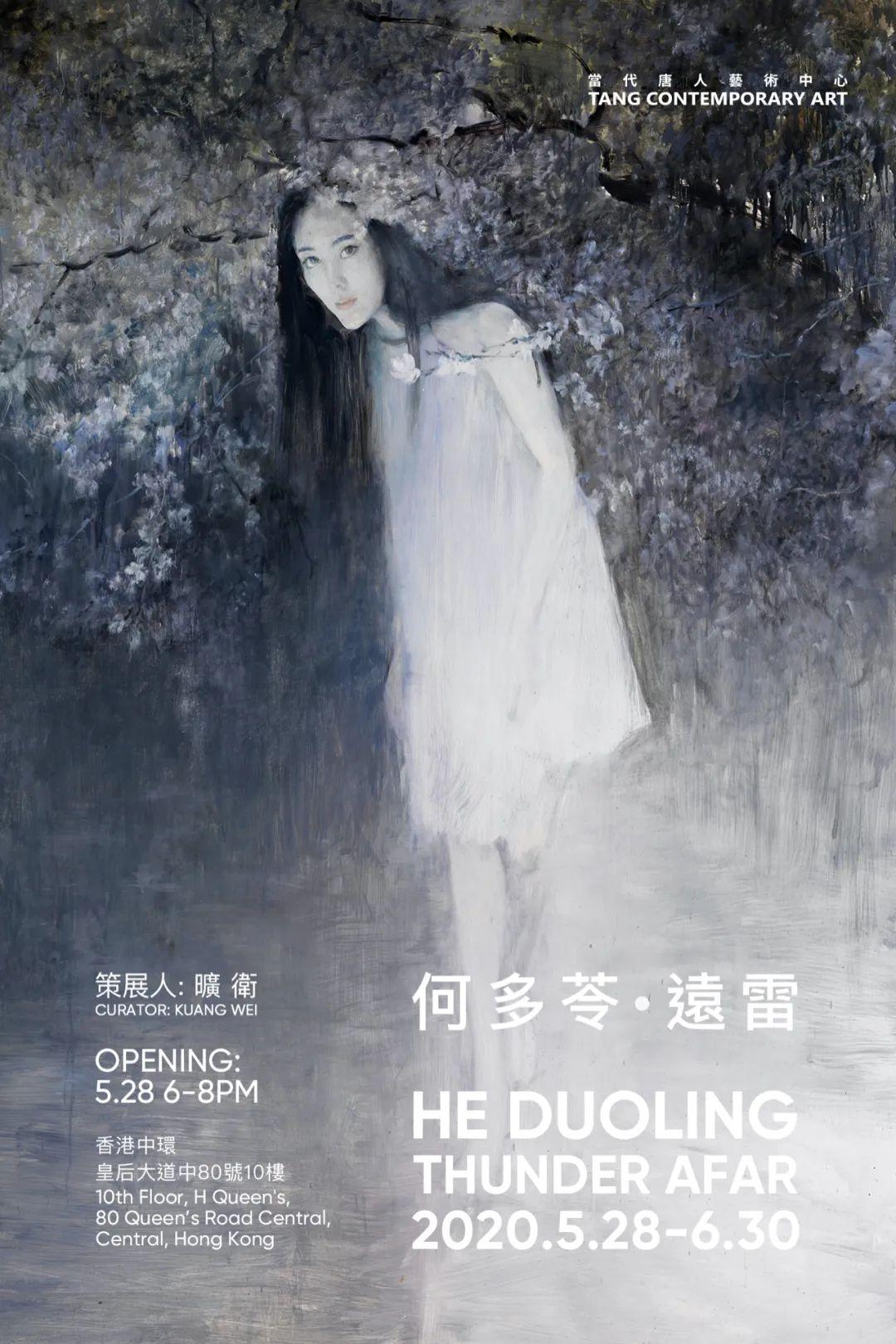 何多苓个展「远雷」 5月28日开幕插图