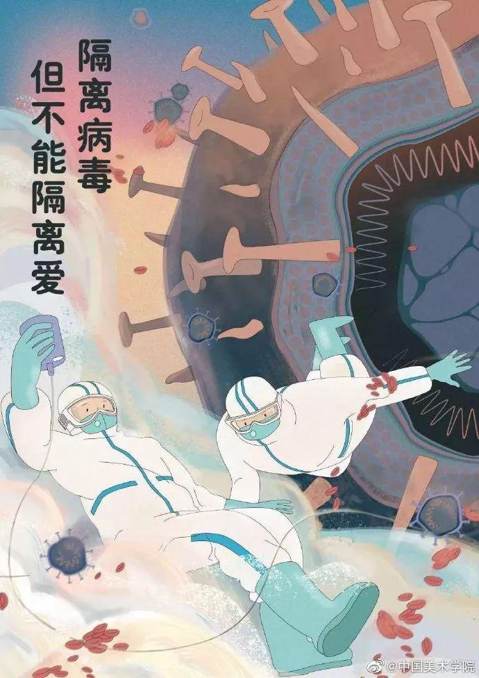疫情当前,九大美院及千名画家用作品为武汉加油!看后暖哭了…插图33