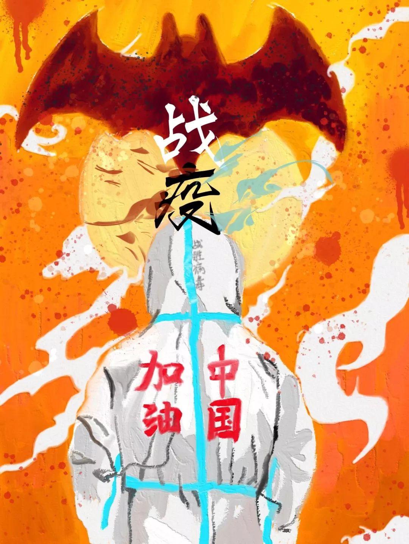 疫情当前,九大美院及千名画家用作品为武汉加油!看后暖哭了…插图62