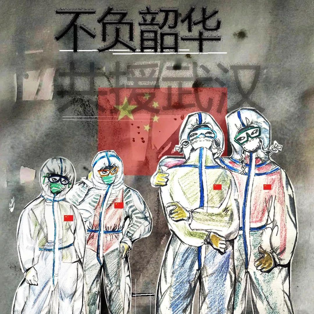 疫情当前,九大美院及千名画家用作品为武汉加油!看后暖哭了…插图85
