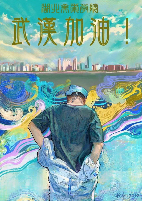 疫情当前,九大美院及千名画家用作品为武汉加油!看后暖哭了…插图112