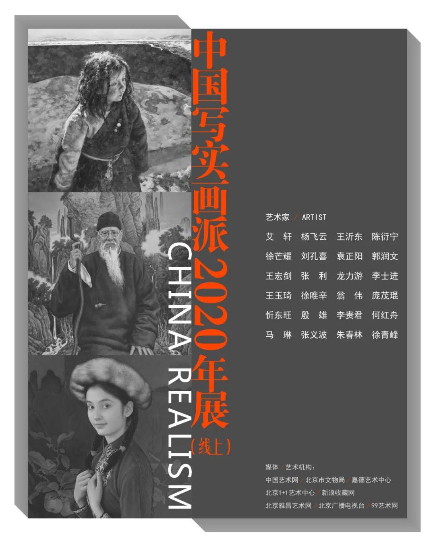 中国写实画派2020年展插图1