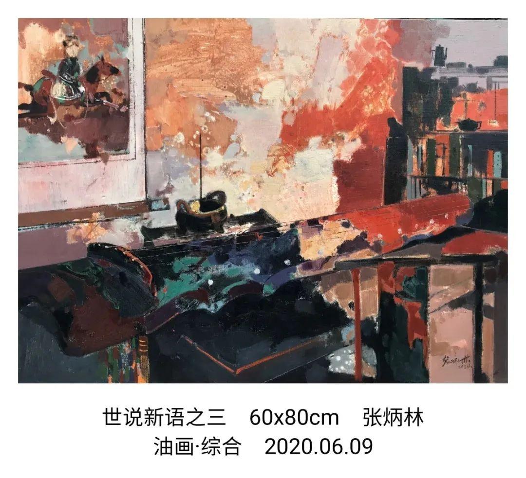画家张炳林作品欣赏!插图4
