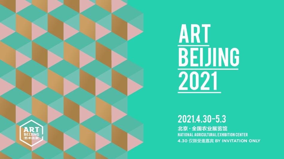 2021艺术北京 | B3 B4 | 龙吟雅风 | 沈国良插图21
